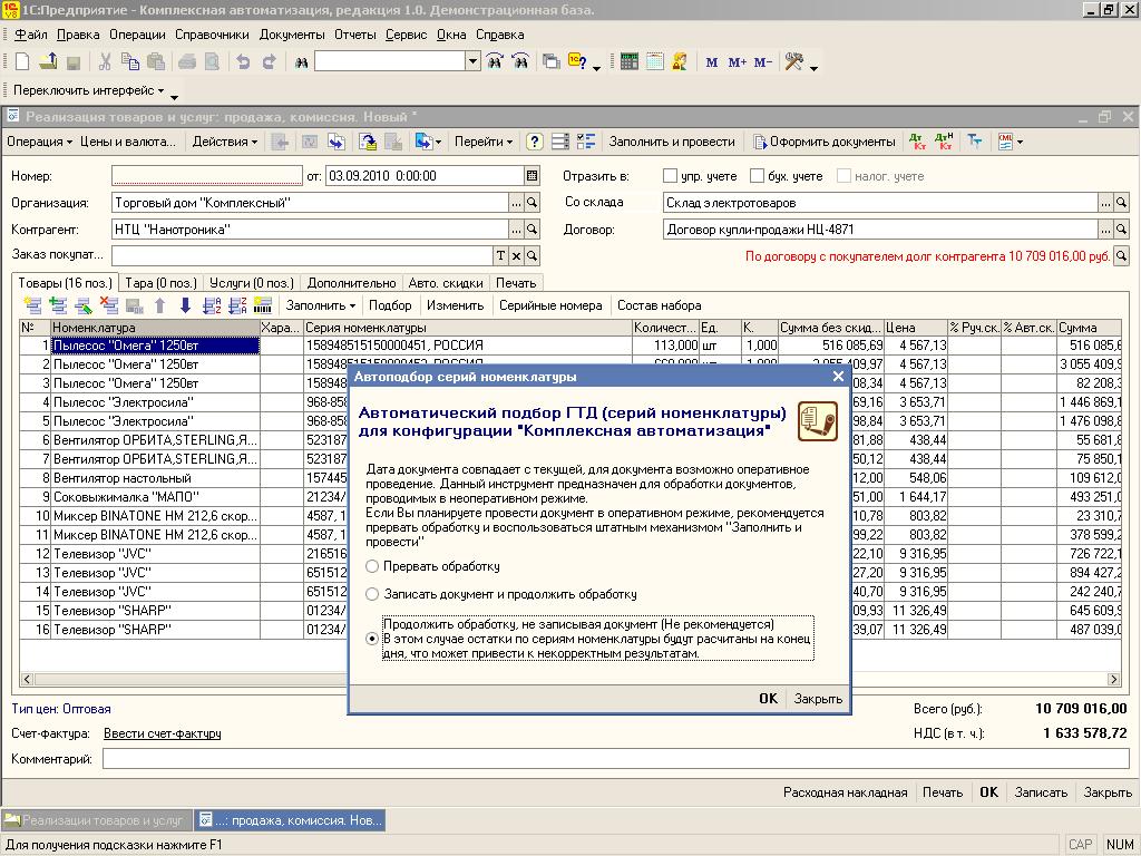 1с конфигурация комплексная автоматизация цена настройка договора в 1с 8.3